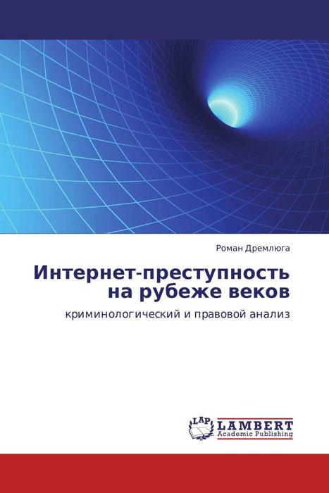 Интернет-преступность на рубеже веков интернет магазины волгодонск