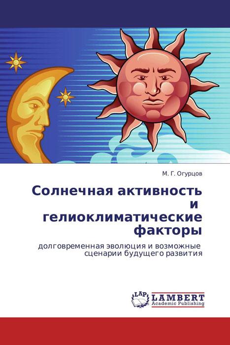 Солнечная активность и гелиоклиматические факторы лихачев д пер повесть временных лет