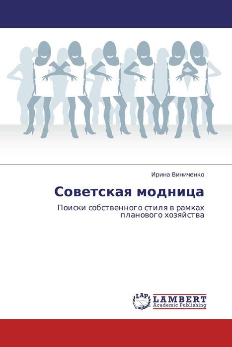 Советская модница