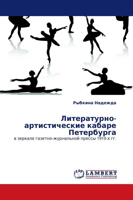 Литературно-артистические кабаре Петербурга семена пеларгония кабаре f2 зональная 4шт
