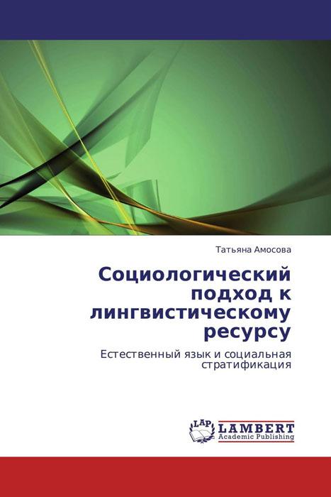 Социологический подход к лингвистическому ресурсу