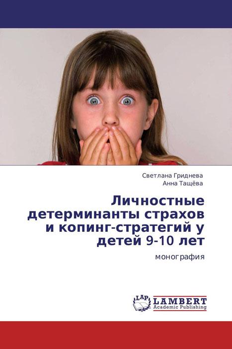 Личностные детерминанты страхов и копинг-стратегий у детей 9-10 лет кьеркегор с понятие страха