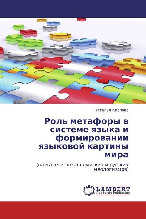 Роль метафоры в системе языка и формировании языковой картины мира