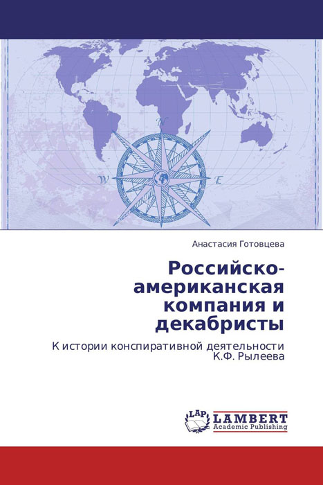 Российско-Американская Компания и И Декабристы товарищество российско американской резиновой мануфактуры под фирмой треугольник