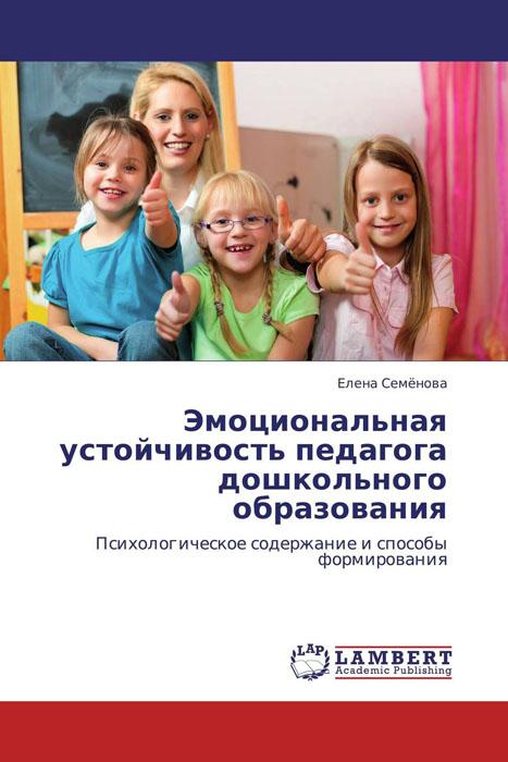 Эмоциональная устойчивость педагога дошкольного образования