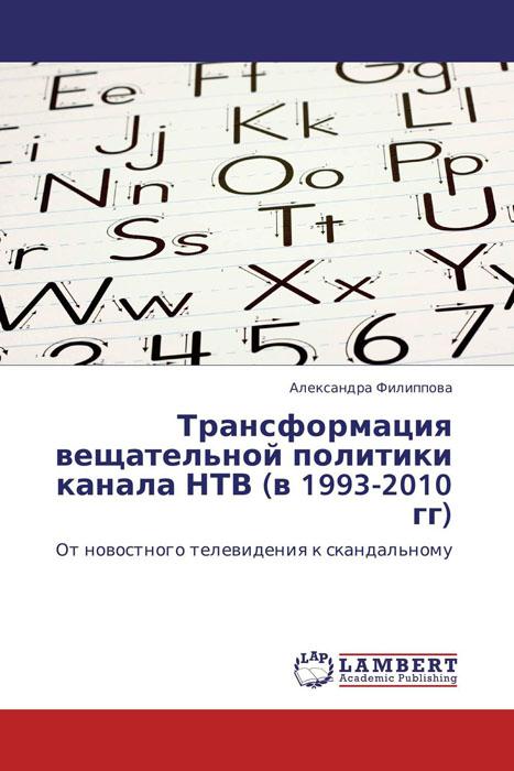 Трансформация вещательной политики канала НТВ (в 1993-2010 гг)