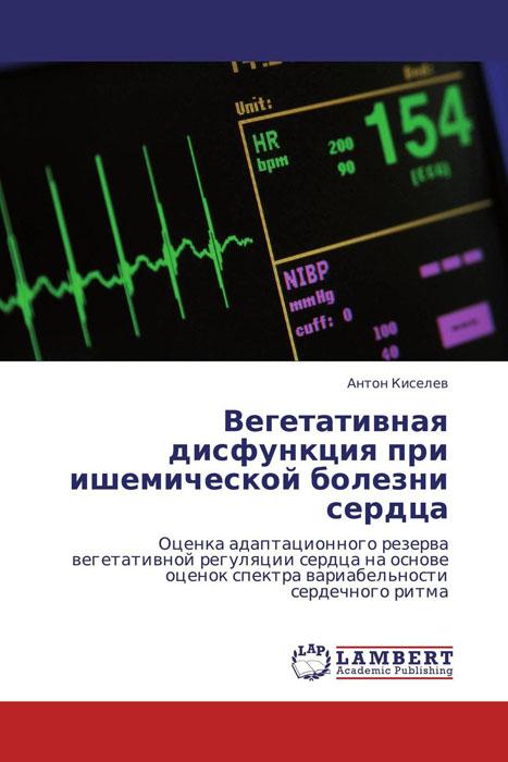 Вегетативная дисфункция при ишемической болезни сердца
