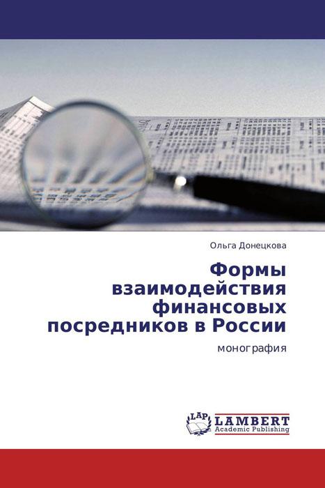 Формы взаимодействия финансовых посредников в России куплю квартиру в москве 1комнатную без посредников