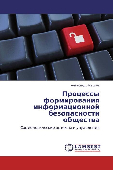Процессы формирования информационной безопасности общества нестеров с основы информационной безопасности