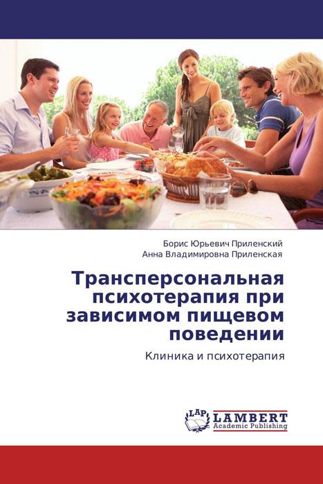 Трансперсональная психотерапия при зависимом пищевом поведении развивается эмоционально удовлетворяя