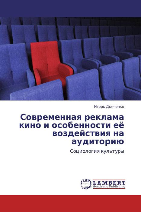 Современная реклама кино и особенности её воздействия на аудиторию билет в кино