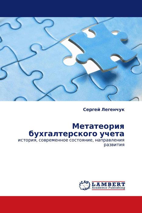 Метатеория бухгалтерского учета особенности бухгалтерского учета и экономического анализа предприятий бытового обслуживания населения