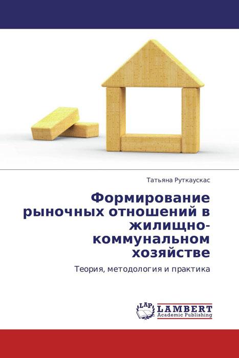 Формирование рыночных отношений в жилищно-коммунальном хозяйстве