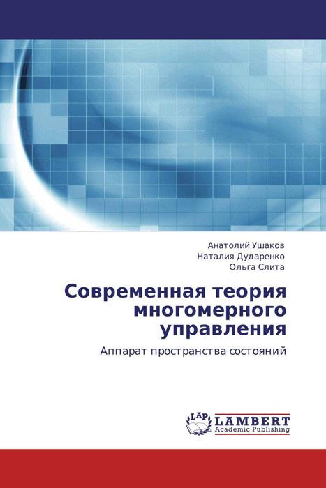 Современная теория многомерного управления цехан о матричный анализ