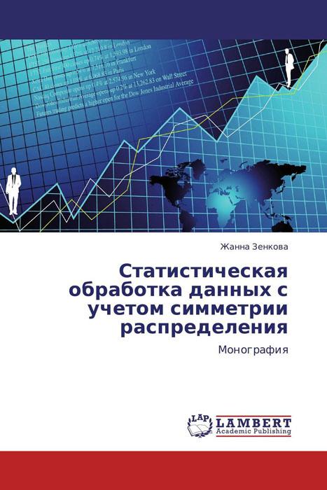 Статистическая обработка данных с учетом симметрии распределения
