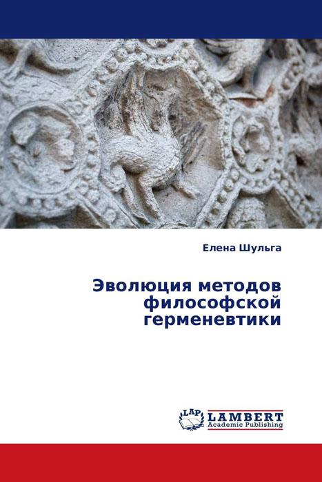 Эволюция методов философской герменевтики тарас кушнир институциональные инвесторы методологический анализ