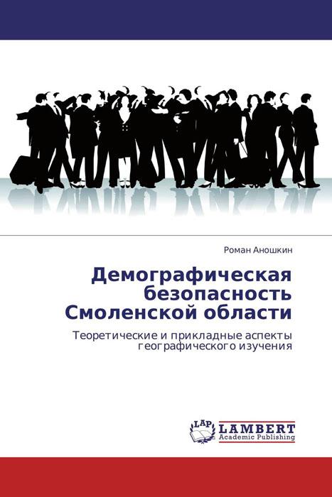 Демографическая безопасность Смоленской области