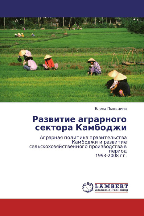 Развитие аграрного сектора Камбоджи
