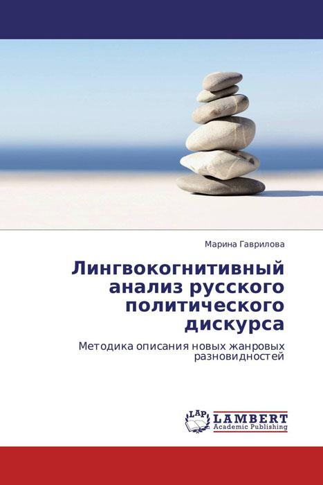 Лингвокогнитивный анализ русского политического дискурса роджер в джан филлотаксис системное исследование морфогенеза растений
