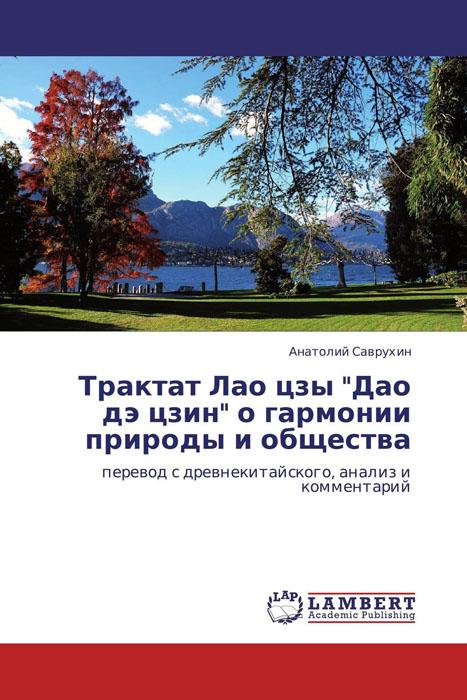 Трактат Лао цзы Дао дэ цзин о гармонии природы и общества