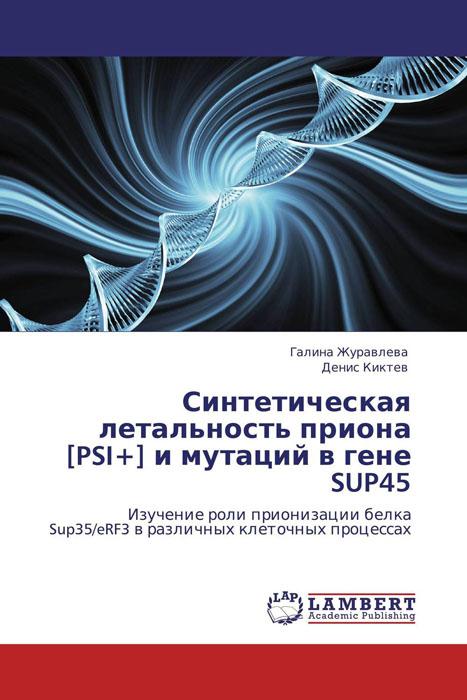 Синтетическая летальность приона [PSI+] и мутаций в гене SUP45