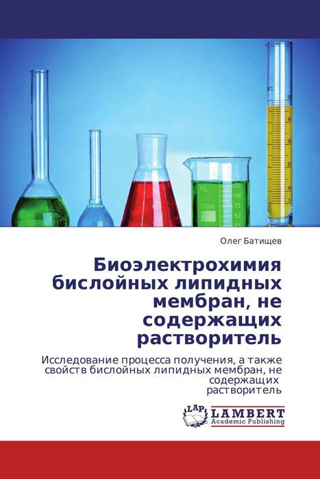 Биоэлектрохимия бислойных липидных мембран, не содержащих растворитель растворитель р4а в волгограде