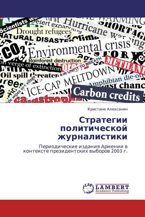 Стратегии политической журналистики амаяк tер абрамянц эхо армении