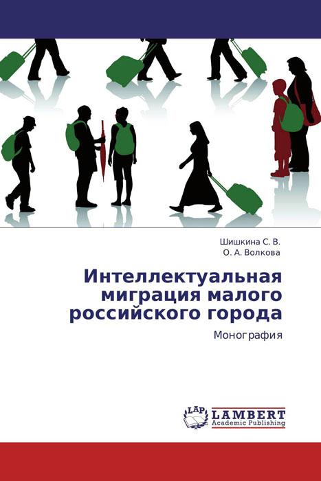 Интеллектуальная миграция малого российского города тканевая маска tony moly pureness 100 red ginseng mask sheet объем 21 мл