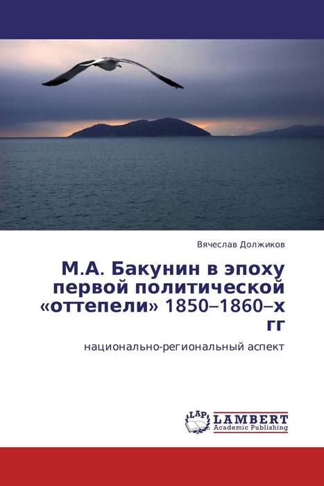 М.А. Бакунин в эпоху первой политической «оттепели» 1850–1860–х гг