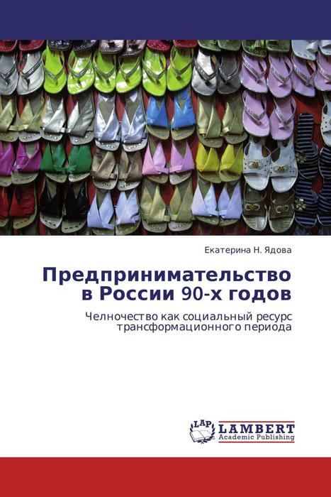 Предпринимательство в России 90-х годов ханкук фрикса на ладу гранту