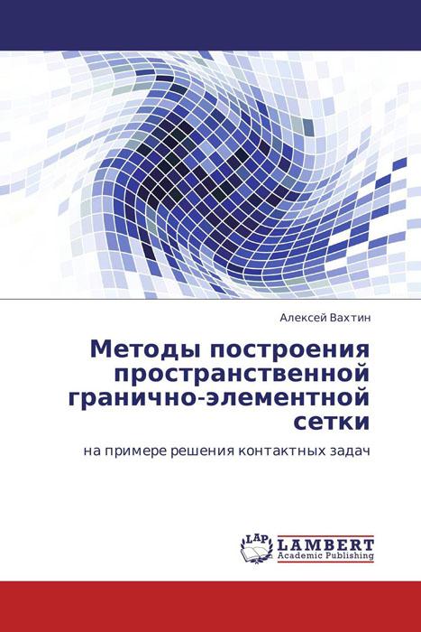 Методы построения пространственной гранично-элементной сетки решение граничных задач методом разложения по неортогональным функциям