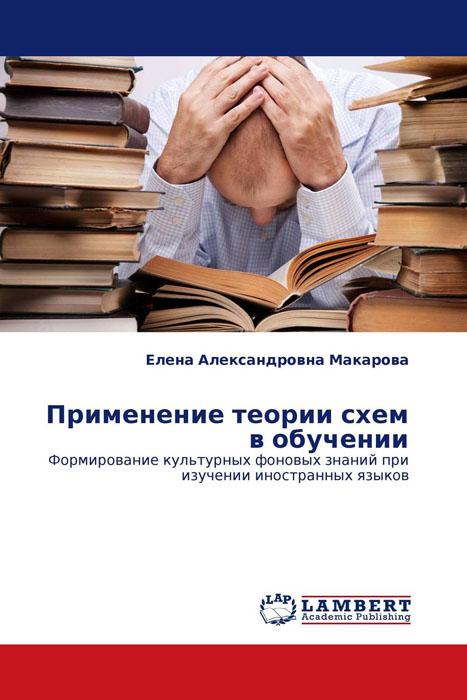 Применение теории схем в обучении научная литература как источник специальных знаний