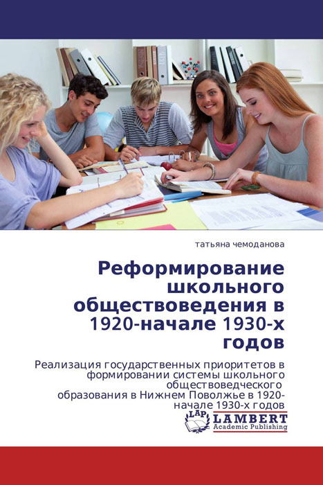 Реформирование школьного обществоведения в 1920-начале 1930-х годов в бабюх политическая цензура в советской украине в 1920 1930 е гг