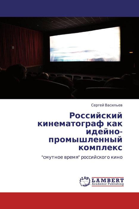 Российский кинематограф как идейно-промышленный комплекс avito ru купить квартиру в плодородном краснодарского края