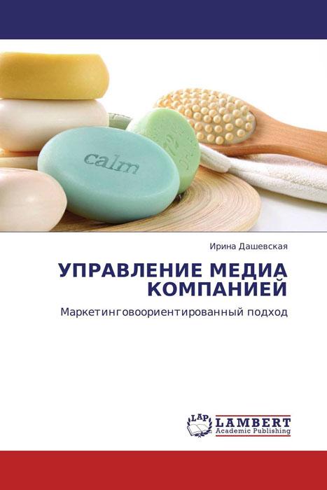 УПРАВЛЕНИЕ МЕДИА КОМПАНИЕЙ книги издательства гэотар медиа