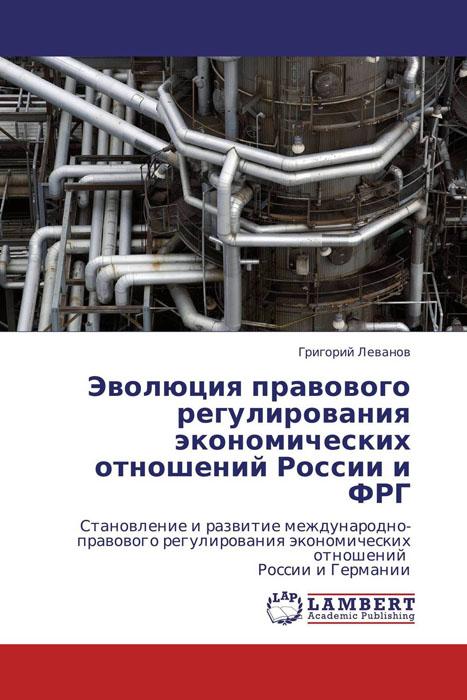 Эволюция правового регулирования экономических отношений России и ФРГ