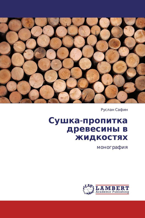 базы топы сушки Сушка-пропитка древесины в жидкостях