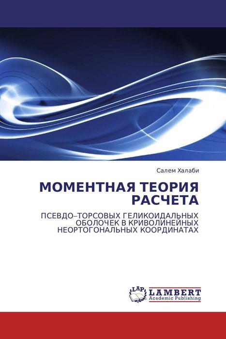МОМЕНТНАЯ ТЕОРИЯ РАСЧЕТА программа расчета среднесменных концентраций