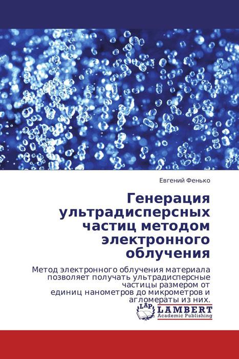 Zakazat.ru: Генерация ультрадисперсных частиц методом электронного облучения