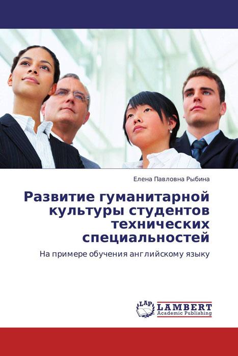 Развитие гуманитарной культуры студентов технических специальностей