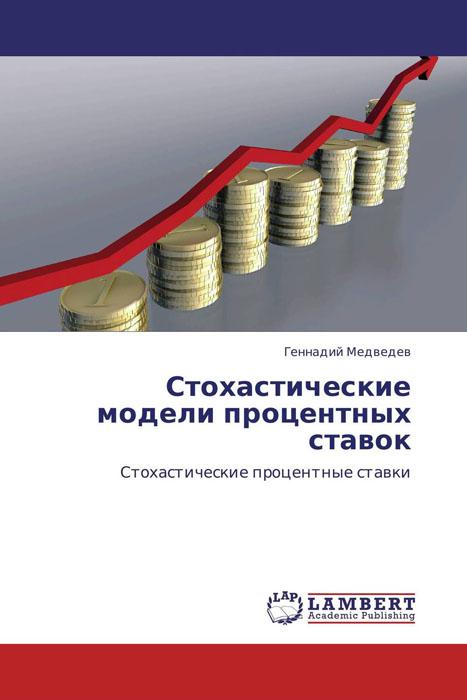 Скачать Стохастические модели процентных ставок быстро