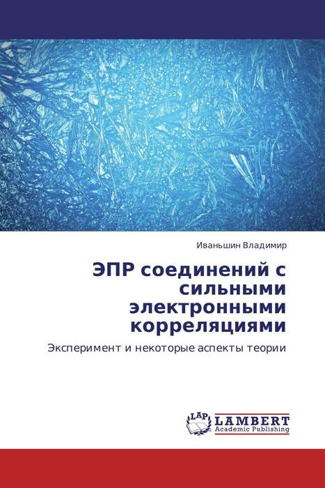 ЭПР соединений с сильными электронными корреляциями эпр 80160 инстар