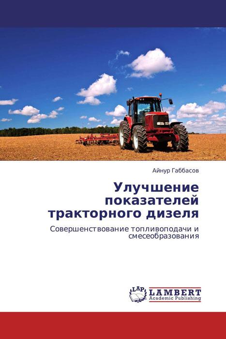 Улучшение показателей тракторного дизеля