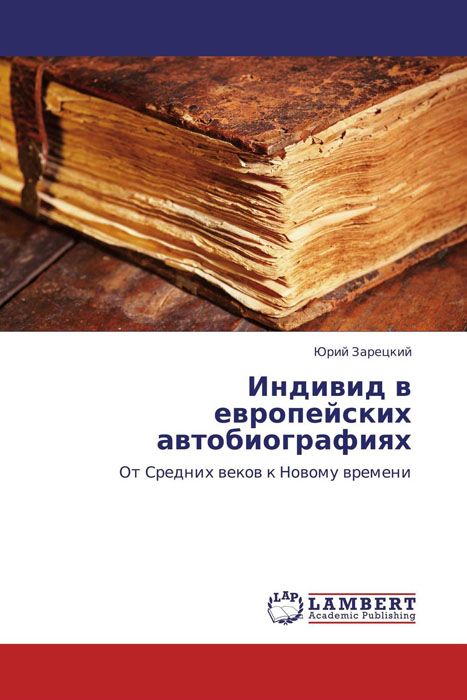 Индивид в европейских автобиографиях книга раввина настольная