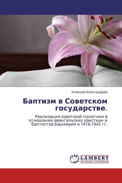 Баптизм в Советском государстве. хочу купить дом в октябрьском башкирии