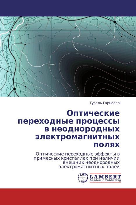 Оптические переходные процессы в неоднородных электромагнитных полях методы расчета электромагнитных полей