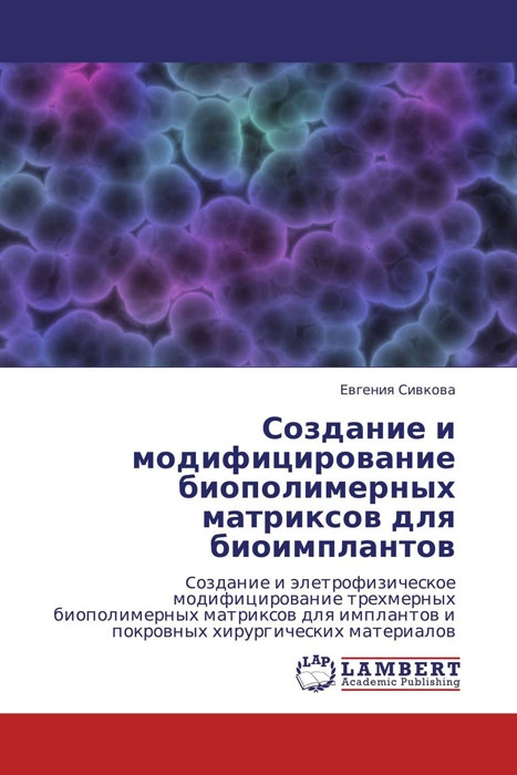 Создание и модифицирование биополимерных матриксов для биоимплантов илья иванов применение клеточных технологий для коррекции тканевой реакции