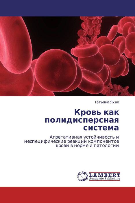 Кровь как полидисперсная система какой фотопарат для сьемок на природе