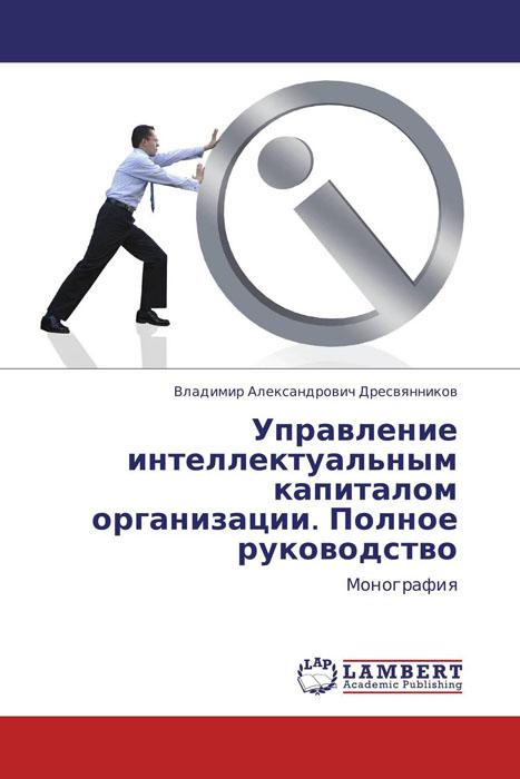 Управление интеллектуальным капиталом организации. Полное руководство