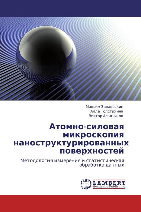 Атомно-силовая микроскопия наноструктурированных поверхностей ооо асм